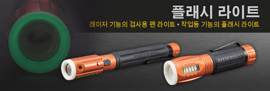 Klein Tools - Flashlights